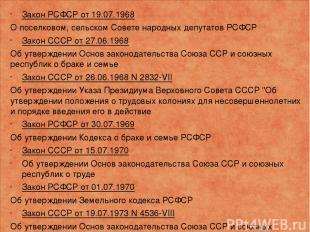 Закон РСФСР от 19.07.1968 О поселковом, сельском Совете народных депутатов РСФСР