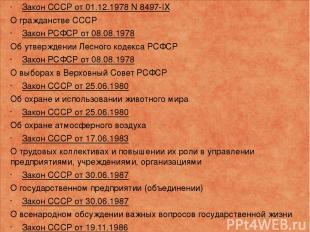 Закон СССР от 01.12.1978 N 8497-IX О гражданстве СССР Закон РСФСР от 08.08.1978