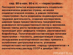 сер. 80-х-нач. 90-х гг. –«перестройка»: Последняя попытка модернизировать социа