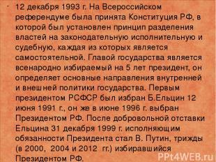 12 декабря 1993 г. На Всероссийском референдуме была принята Конституция РФ, в к