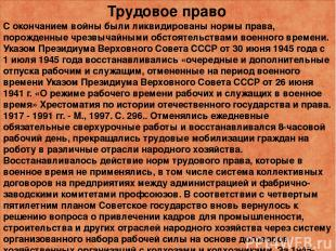 Трудовое право С окончанием войны были ликвидированы нормы права, порожденные чр