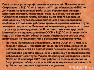 Повышалась роль профсоюзных организаций. Постановление Секретариата ВЦСПС от 21