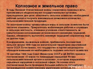 Колхозное и земельное право В годы Великой Отечественной войны нормативно-правов