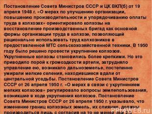 Постановление Совета Министров СССР и ЦК ВКП(б) от 19 апреля 1948 г. «О мерах по