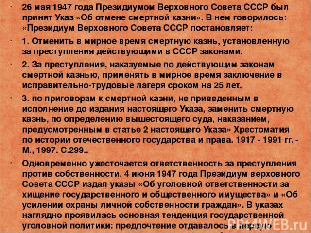 26 мая 1947 года Президиумом Верховного Совета СССР был принят Указ «Об отмене смертной казни». В нем говорилось: «Президиум Верховного Совета СССР постановляет: 1. Отменить в мирное время смертную казнь, установленную за преступления действующими в…