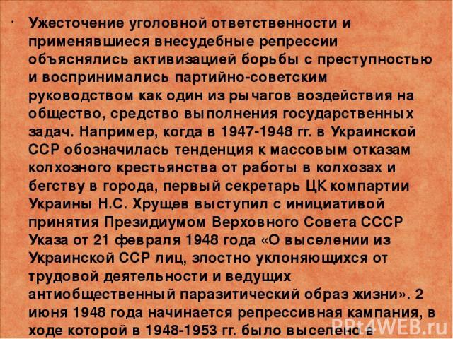 Ужесточение уголовной ответственности и применявшиеся внесудебные репрессии объяснялись активизацией борьбы с преступностью и воспринимались партийно-советским руководством как один из рычагов воздействия на общество, средство выполнения государстве…