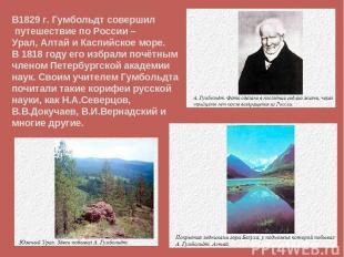 В1829 г. Гумбольдт совершил путешествие по России – Урал, Алтай и Каспийское мор