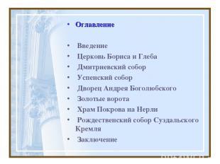 Оглавление Введение Церковь Бориса и Глеба Дмитриевский собор Успенский собор Дв