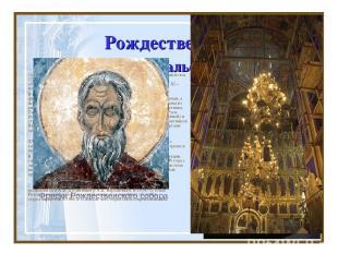 Рождественский собор Суздальского Кремля Одно из первых упоминаний о нём содержи