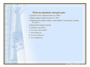Использованная литература: 1.Храмы России. Энциклопедия. М.,2008г. 2.Православна