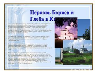 Церковь Бориса и Глеба в Кидекше От суздальской торговой площади, мимо Васильевс