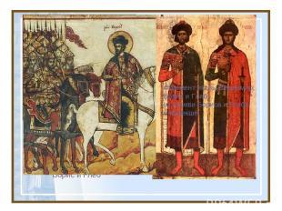 Борис и Глеб Фрагмент иконы Владимир, Борис и Глеб из церкви Бориса и Глеба в Ки
