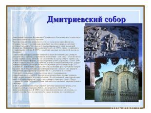 Дмитриевский собор Уникальный памятник Владимиро-Суздальского белокаменного зодч