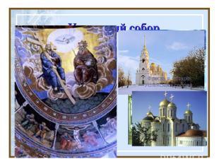 Успенский собор Успенский собор - уникальный памятник Владимиро-Суздальского бел