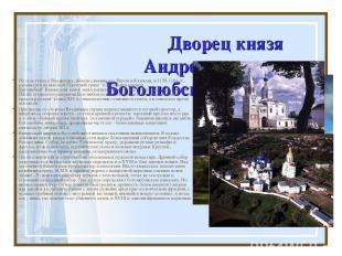 Дворец князя Андрея Боголюбского На подступах к Владимиру, вблизи слияния рек Не