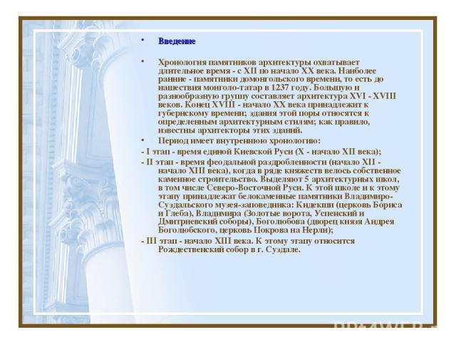 Введение Хронология памятников архитектуры охватывает длительное время - с XII по начало XX века. Наиболее ранние - памятники домонгольского времени, то есть до нашествия монголо-татар в 1237 году. Большую и разнообразную группу составляет архитекту…