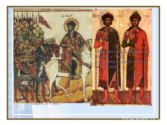 Борис и Глеб Фрагмент иконы Владимир, Борис и Глеб из церкви Бориса и Глеба в Кидекше