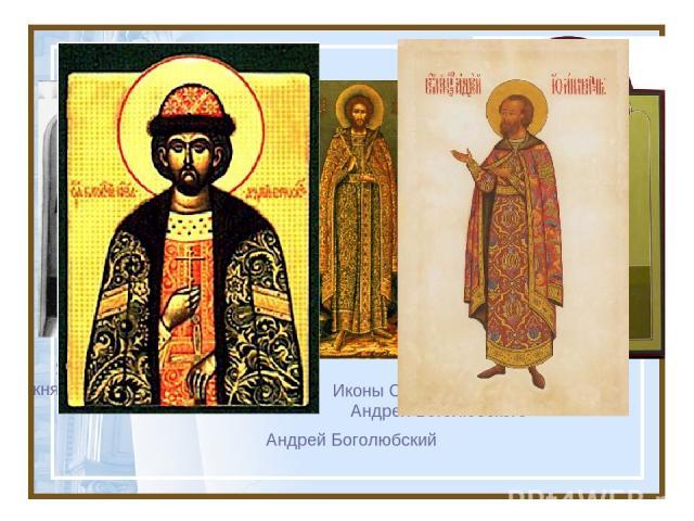 Явление Богородицы князю Андрею Боголюбскому Иконы Св. и Благоверного Андрея Боголюбского Андрей Боголюбский