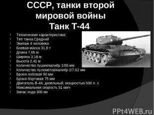СССР, танки второй мировой войны Танк Т-44 Технические характеристики: Тип танка
