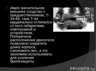 Имея значительное внешнее сходство с предшественником, Т-34-85, танк Т-44 кардин