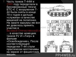 Часть танков Т-44М в 1965 году переделали в бронированные тягачи БТС-4. С вооруж
