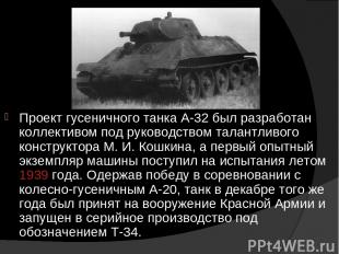 Проект гусеничного танка А-32 был разработан коллективом под руководством талант