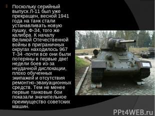 Поскольку серийный выпуск Л-11 был уже прекращен, весной 1941 года на танк стали