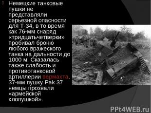 Немецкие танковые пушки не представляли серьезной опасности для Т-34, в то время