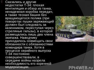 Сказались и другие недостатки Т-34: плохая вентиляция и обзор из танка, ненадежн