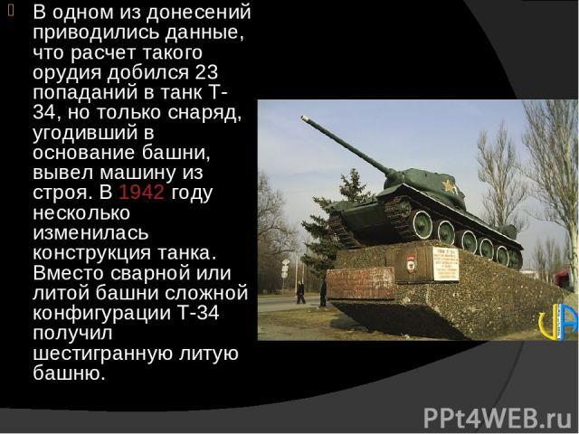 В одном из донесений приводились данные, что расчет такого орудия добился 23 попаданий в танк Т-34, но только снаряд, угодивший в основание башни, вывел машину из строя. В 1942 году несколько изменилась конструкция танка. Вместо сварной или литой ба…