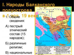 I. Народы Балканского полуострова в 1 пол. 19 века. 1. Общие сведения: А) пестры