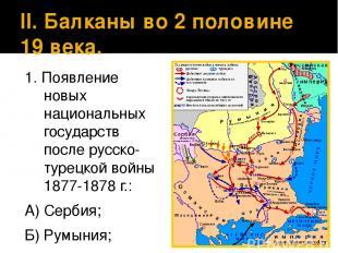 II. Балканы во 2 половине 19 века. 1. Появление новых национальных государств по