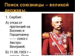 Поиск союзницы – великой державы. 1. Сербия: А) отказ от претензий на Боснию и Г