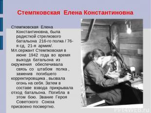 Стемпковская Елена Константиновна Стемпковская Елена Константиновна, была радист