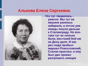 Алькова Елена Сергеевна Что тут творилось - ужасно. Мы тут на машине раненых заб
