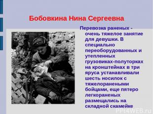 Бобовкина Нина Сергеевна Перевозка раненых - очень тяжелое занятие для девушки.