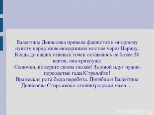 Валентина Денисовна привела фашистов к опорному пункту перед железнодоржным мост