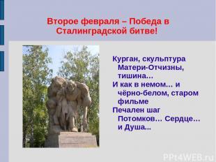 Второе февраля – Победа в Сталинградской битве! Курган, скульптура Матери-Отчизн