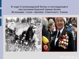 В ходе Сталинградской битвы и последующего наступления Красной Армии более 90 же