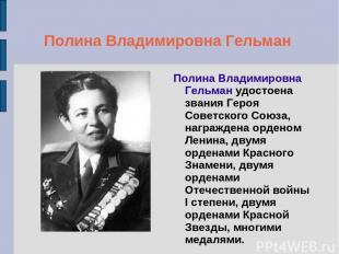 Полина Владимировна Гельман Полина Владимировна Гельман удостоена звания Героя С