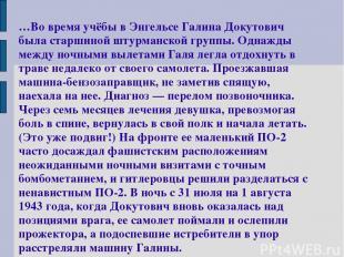 …Во время учёбы в Энгельсе Галина Докутович была старшиной штурманской группы. О