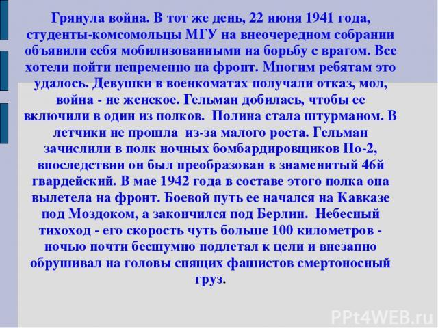 Грянула война. В тот же день, 22 июня 1941 года, студенты-комсомольцы МГУ на внеочередном собрании объявили себя мобилизованными на борьбу с врагом. Все хотели пойти непременно на фронт. Многим ребятам это удалось. Девушки в военкоматах получали отк…