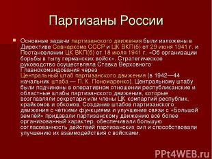 Партизаны России Основные задачи партизанского движения были изложены в Директив