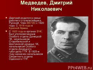 Медведев, Дмитрий Николаевич Дмитрий родился в семье рабочего-сталелитейщика. Ру