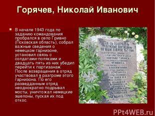 Горячев, Николай Иванович В начале 1943 года по заданию командования пробрался в