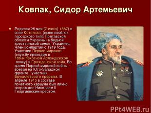 Ковпак, Сидор Артемьевич Родился 25мая (7июня) 1887) в селе Котельва, (ныне по
