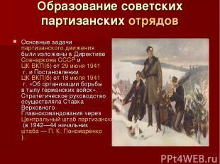 Образование советских партизанских отрядов Основные задачи партизанского движени