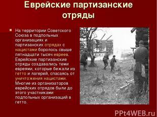 Еврейские партизанские отряды На территории Советского Союза в подпольных органи