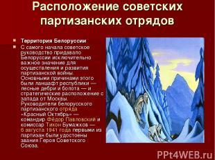 Расположение советских партизанских отрядов Территория Белоруссии С самого начал