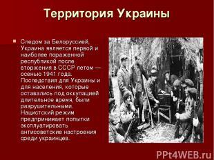Территория Украины Следом за Белоруссией, Украина является первой и наиболее пор